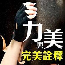 【Fitek健身網】帥氣黑・防滑健身手套力量訓練重訓半指耐磨手套重量訓練單車運動手套器械訓練透氣護腕手套