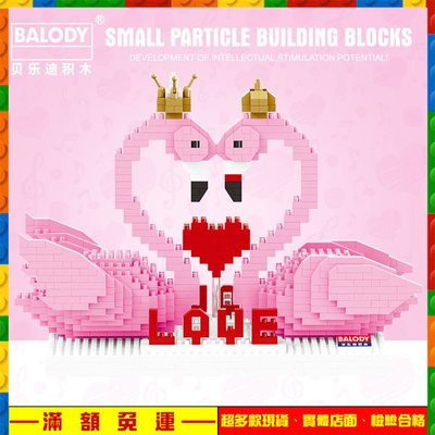 【911本舖】粉紅天鵝 LOVE 愛心 16103 迷你小顆粒微型樂高 拼插益智鑽石積木 DIY LEGO
