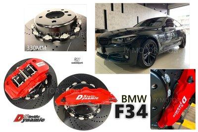 小傑--全新 寶馬 BMW F34 DS RACING 卡鉗 中六活塞 雙片浮動碟 330盤 含金屬油管 來令片 轉接座