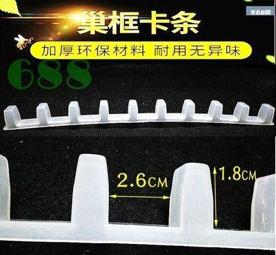 【688蜂具】巢框卡條 蜂具 巢框 巢框卡槽 搬運蜂箱 轉場 固定巢框 現貨 蜂具