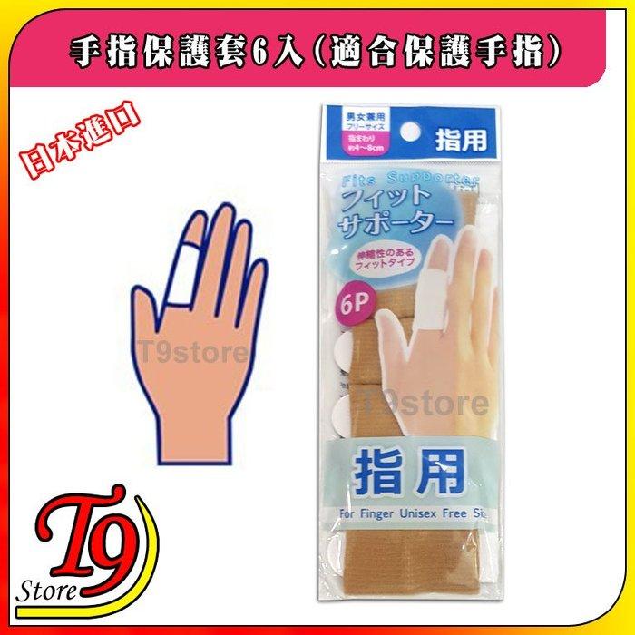 【T9store】日本進口 手指保護套6入(適合保護手指)