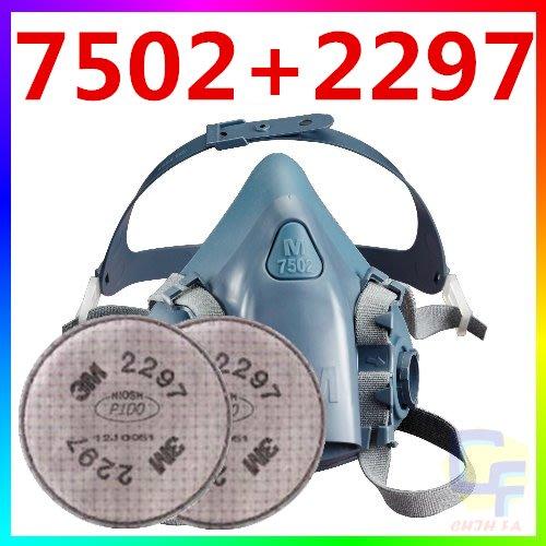 {CF舖}3M 7502+2297雙罐半罩式防毒面具(三件組)(防粉塵 焊接 3M濾棉 3M5N11 6003 濾毒罐)