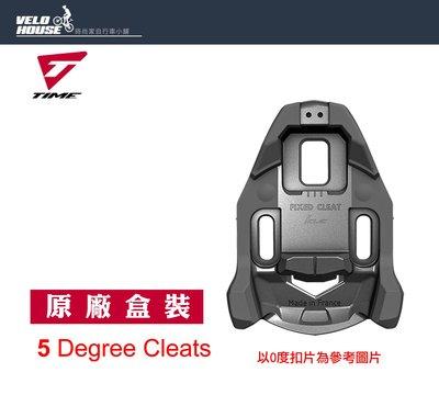 【飛輪單車】TIME 公路車卡踏專用扣片 CLEAT 鞋底板 5度入門版(原廠盒裝)[48725796]