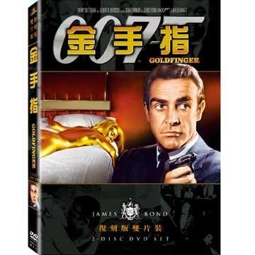 『DINO影音屋』17-03【全新正版-電影-007金手指復刻版雙片裝-DVD-全1集2片裝-史恩康納萊】