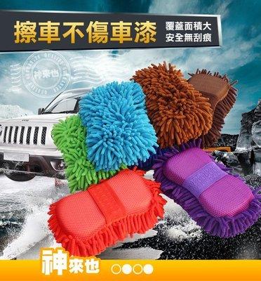 萬用雪尼爾洗車手套 擦車手套 頂級珊瑚...