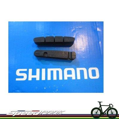 【速度公園】SHIMANO R55C4 Dura-Ace 鋁框用煞車皮全新散裝公路車C夾煞車皮 R8000 R7000