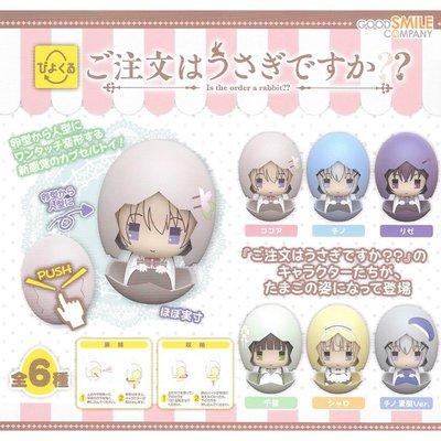 全套6款 Piyokuru系列 請問您今天要來點兔子嗎 扭蛋 轉蛋 變形轉蛋 日本正版 環保蛋殼【446817】