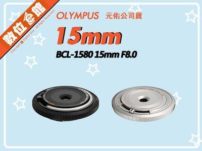 元佑公司貨 數位e館 Olympus BCL-1580 15mm F8.0 機身蓋鏡頭 微距 定焦鏡 餅乾鏡