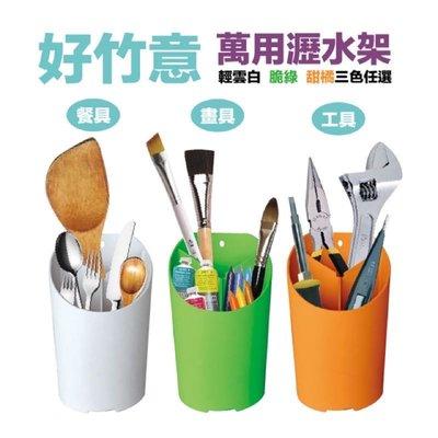 全新Limitstyle 好竹意瀝水架-白色 分類置物架 台灣製造,專利設計