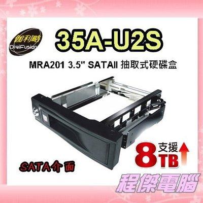 『高雄程傑電腦』伽利略 MRA201 3.5吋 SATAII 抽取式硬碟盒 35A-U2S【實體店家】