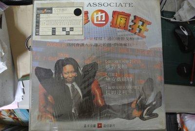 LD 影集 ~ 大亨也瘋狂 THE ASSOCIATE ~ 1997 家禾 CHLD-011 無IFPI