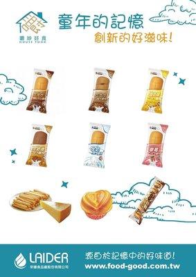 彰化手機館 10送2 蘋果麵包 好康分享 巧克力麵包 草苺麵包 牛奶麵包 奶酥麵包 古早味 傳統 乾糧 全素 校園食品