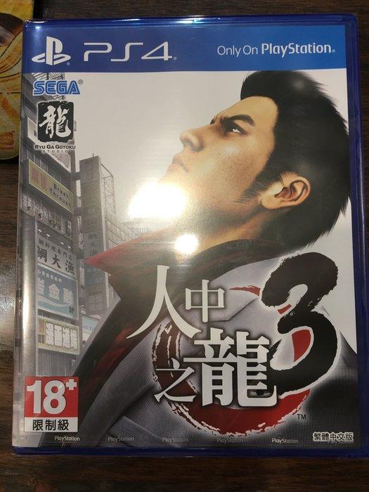 毛毛的窩 PS4 人中之龍 3 (中文版)首批特典~保證全新未拆封