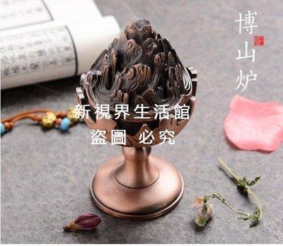 【新視界生活館】博山爐 家用仿古銅合金薰香爐茶具擺件裝飾香熏檀香盤香爐