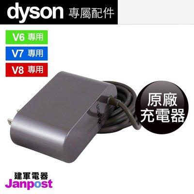[建軍電器]附發票 Dyson 原廠充電器 For DC62 DC61 DC58 DC74 SV09  V6 V8