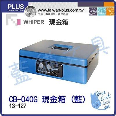 【不可超商取貨】保險箱/手提金庫【BC16115】CB-040G 現金箱 藍/個《PLUS》【藍貓文具BlueCat】