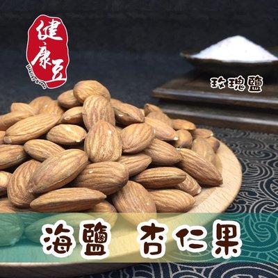 杏仁果(鹹香/薄鹽)低溫烘焙/最大規格就是好吃《健康豆養生堅果》