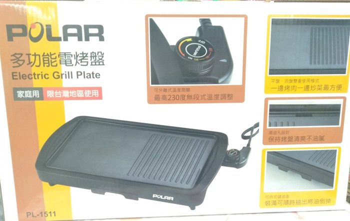 多功能電烤盤PL-1511【01061159】電烤盤 廚房小家電《八八八e網購