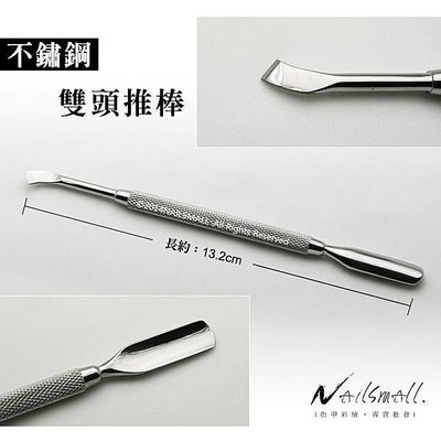 Nails Mall美甲彩繪材料    用鋼雙頭推棒C款 彎  D款 直  H 雙頭 指甲