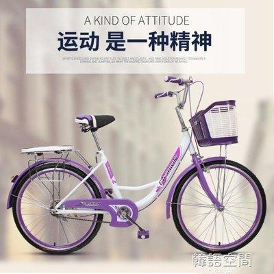 自行車女式通勤單車普通老式城市復古代步輕便成人公主學生男淑女 韓語空間 YTL