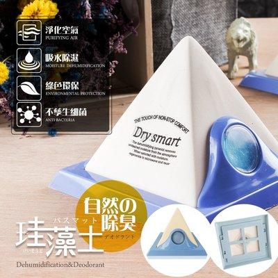 *當天出貨*古埃及法老王珪藻土金字塔強力 除濕器 除溼除濕包免插電除溼機
