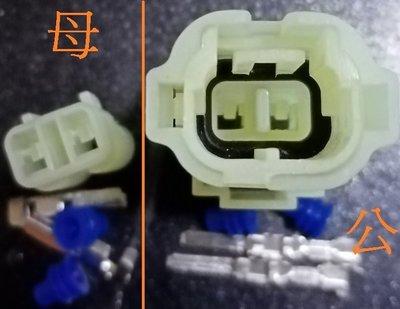 PGO 豐田 鈴木 本田 光陽 山葉 force SMAX 發電線圈插頭  倒車雷達插頭 含氧感知器插頭 風扇插頭