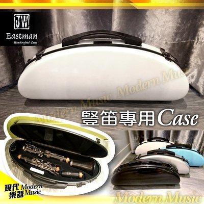 【現代樂器】JW Eastman 玻璃...