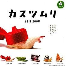 全套5款 食物殼蝸牛 扭蛋 轉蛋 蝸牛 熊貓之穴 日本正版【868467】