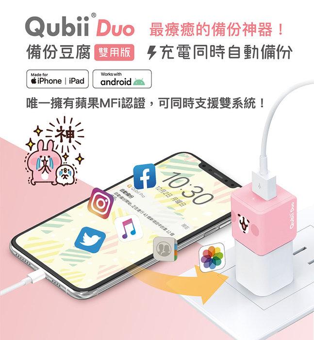 QubiiDuo iPhone備份豆腐頭 卡娜赫拉的小動物(256GB)