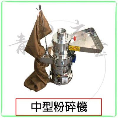 『青山六金』附發票 中型粉碎機 粉碎機 磨粉機 五穀雜糧 磨豆機 研磨機 20