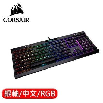 CORSAIR 海盜船 K70 RGB MK2 電競鍵盤 銀軸