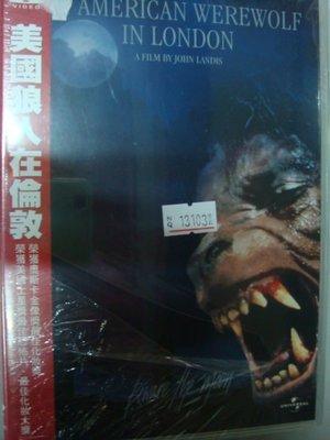 莊仔@26626 DVD 美國狼人在倫敦 美國土星獎最佳恐怖片