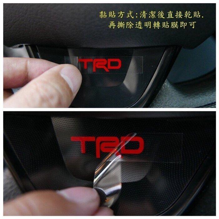 TOYOTA豐田 神車ALTIS【TRD方向盤標誌貼紙】T牌專用 TRD 運動標籤 阿提斯改裝 特仕版 X版升級 轉向盤