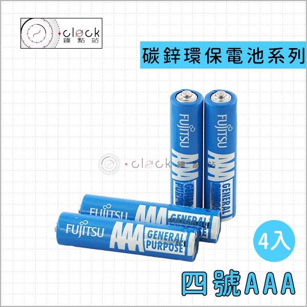 【鐘點站】FUJITSU 富士通 4號碳鋅電池(4入) / 碳鋅電池/乾電池/環保電池