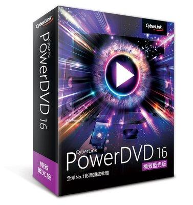 【全新含稅】訊連 PowerDVD 16 極致藍光版 (Ultra) PDVD16-極致藍