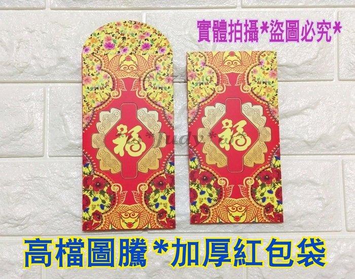 *ω**茱蒂ω*  2017新年千元百元紅包  限量新款 高檔創意加厚紅包袋  禮金袋【彩福】 $20/1入