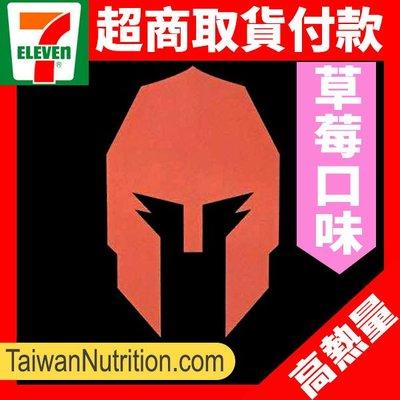 現貨 ✅ MARS 戰神乳清蛋白 高熱量【草莓口味】 60包裝乳清蛋白 #MRSB-G
