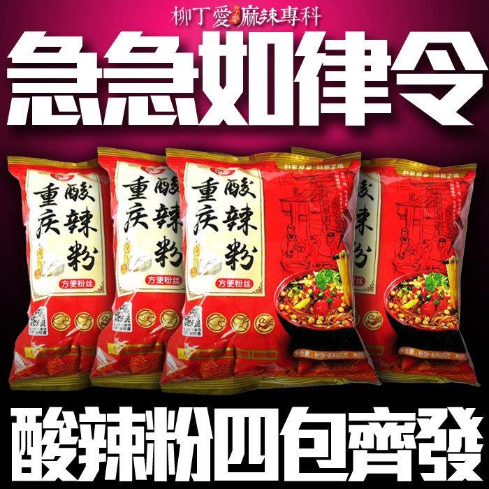 柳丁愛☆四包組合 白家陳記 重慶酸辣粉85g【Z340】批發