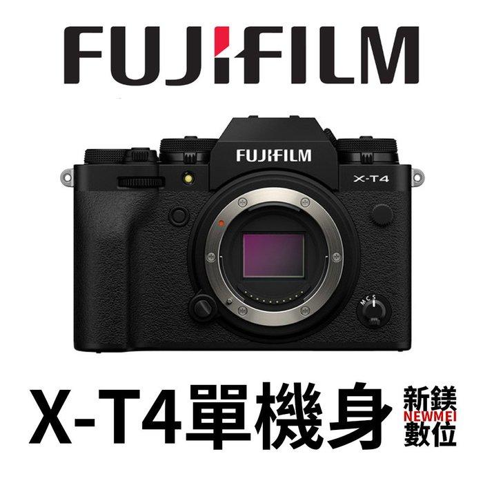 【新鎂】富士 Fujifilm 公司貨 X-T4單機身