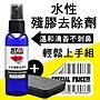 【輕鬆上手組】STR PROWASH萬能水性殘膠去除劑/除膠劑+特製雙面海綿~檸檬油溫和安全非石油溶劑~清香不刺鼻
