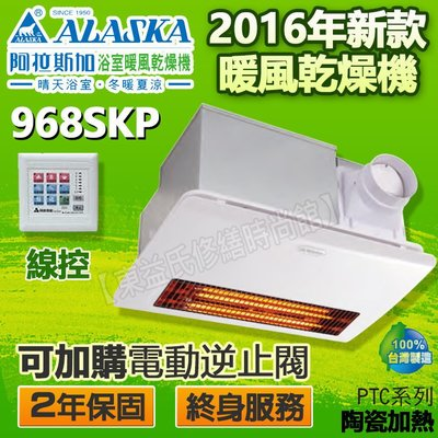 《詢價下殺》ALASKA阿拉斯加968SKP線控型暖風乾燥機 【東益氏】售國際牌 樂奇 三菱 台達電子 968SR