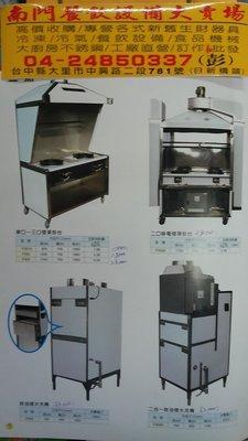 歡迎光臨我的e網賣場南門二手餐飲設備大賣場煙罩型炒台