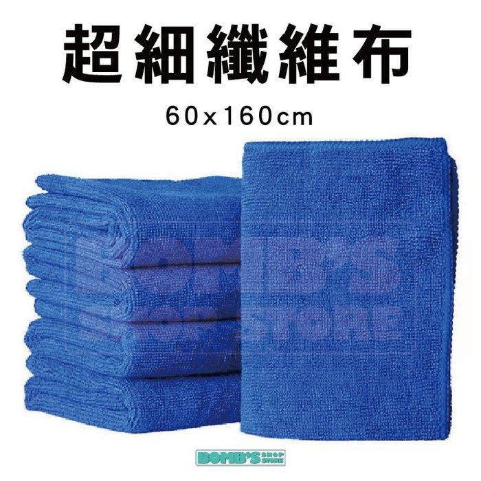 【立達】60x160cm超細纖維布 洗車布 吸水巾毛巾布 抹布 擦車布 清潔布 萬用吸水布 非打臘布汽車【P56】