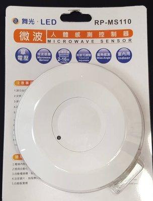 【燈聚】舞光 微波感應器 RP-MS110 適用110V 可定時 日間感應 夜間感應 搭配燈具使用 比紅外線靈敏