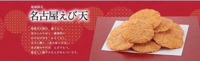 ST小旺舖  日本 東京桂新堂蝦餅之家  蝦餅  仙貝  名古屋えび天(桂新堂) 海老 蝦餅 仙貝餅乾