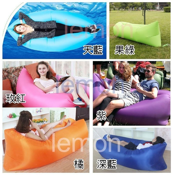 週年慶大放~送懶人沙發 空氣沙發 快速簡單充氣 懶人床 便利床 床墊  郊遊 露營 野餐 午睡 海灘 防水