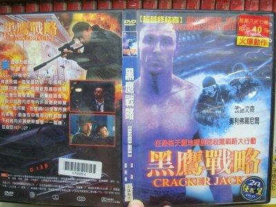 【出租正版二手DVD】【火爆動作~黑鷹戰略 Cracker Jack 3】