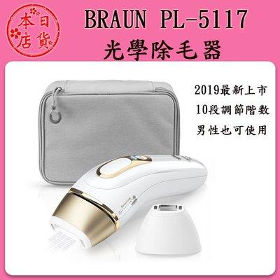 ❀日貨本店❀ [新品上市預購中] BRAUN  Pro5 PL5117  光美容器除毛器 比基尼線 臉部 身體