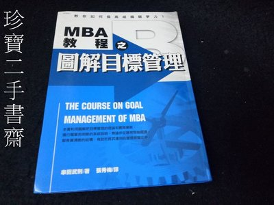 【珍寶二手書齋FA10】MBA教程之圖解目標管理ISBN:986722924X 串田武則 張秀梅 漢湘文化