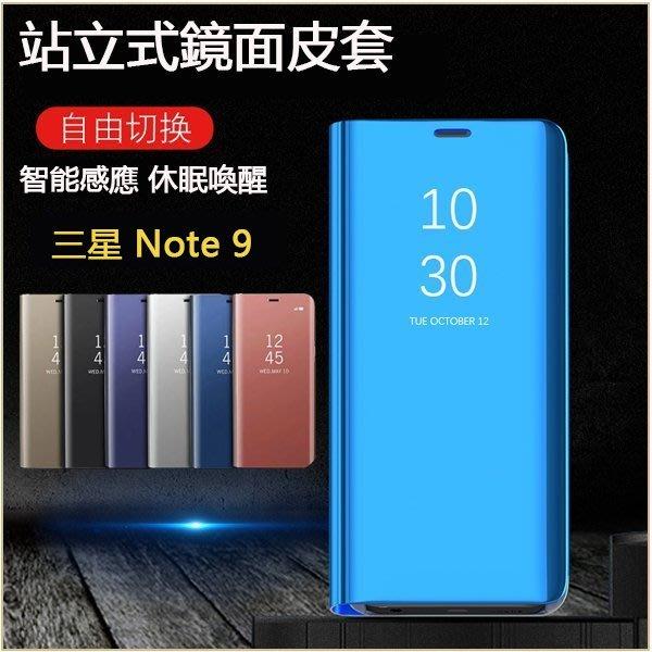 鏡面皮套 三星 Galaxy Note 9 手機殼 三星 Note 9 休眠喚醒 翻蓋式 站立支架 防摔 硬殼 保護套
